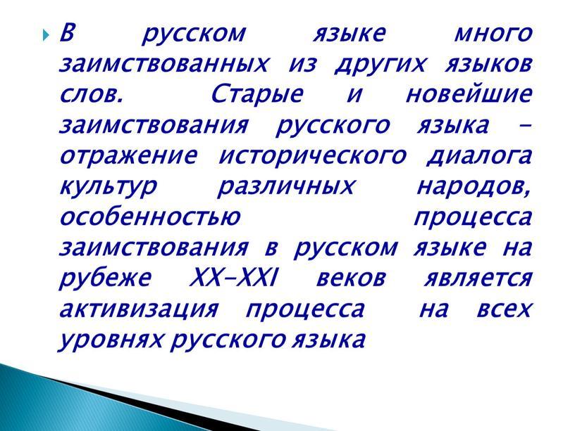 В русском языке много заимствованных из других языков слов