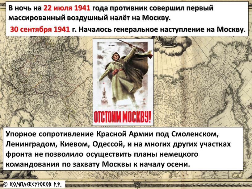 Упорное сопротивление Красной Армии под