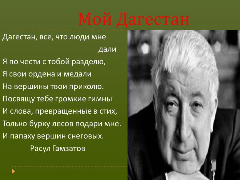Мой Дагестан Дагестан, все, что люди мне дали
