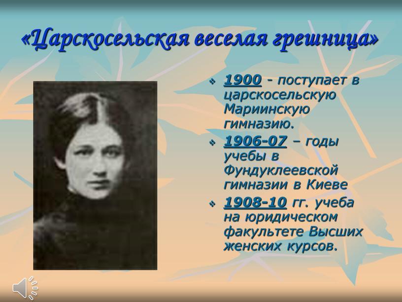 Царскосельская веселая грешница» 1900 - поступает в царскосельскую