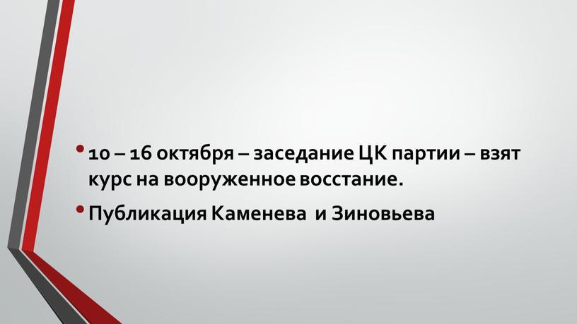 ЦК партии – взят курс на вооруженное восстание