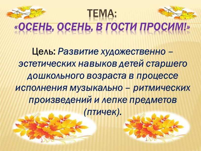 Тема: «Осень, осень, в гости просим!»