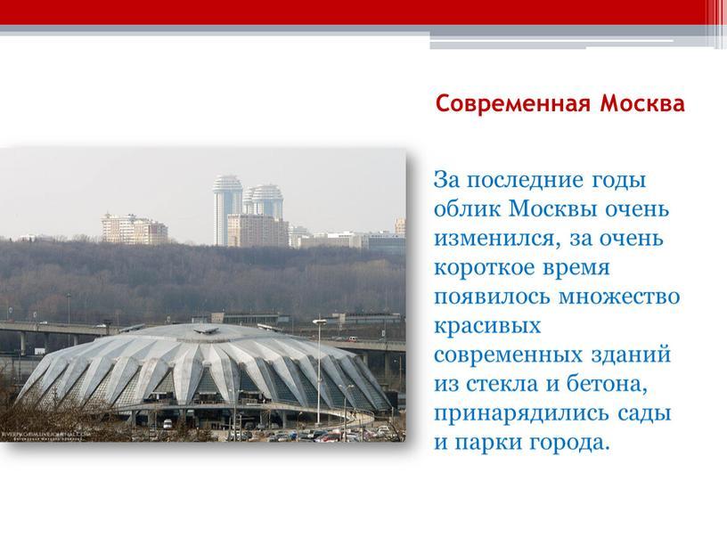 Современная Москва За последние годы облик