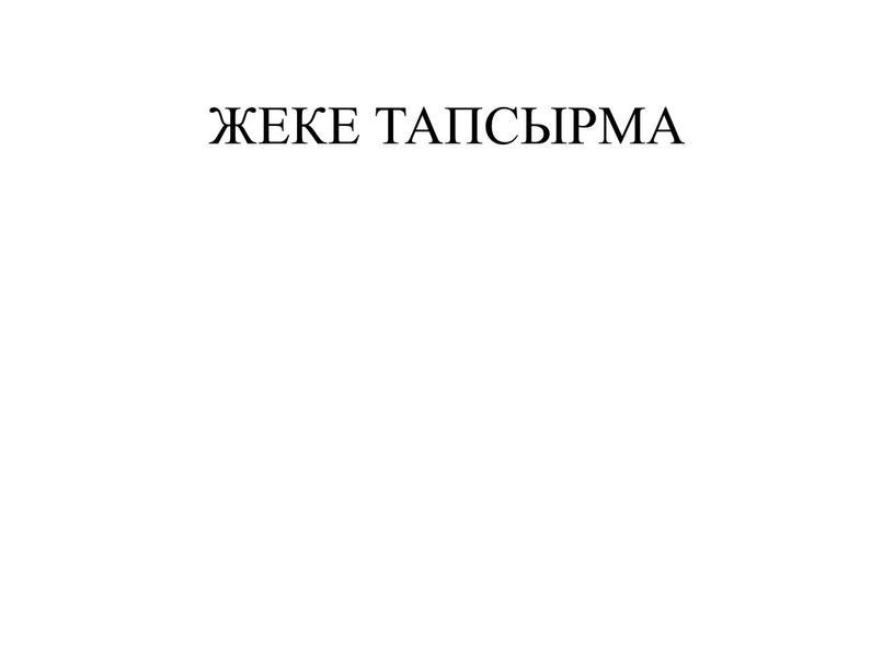 ЖЕКЕ ТАПСЫРМА