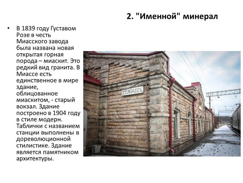 """Именной"""" минерал В 1839 году Густавом"""