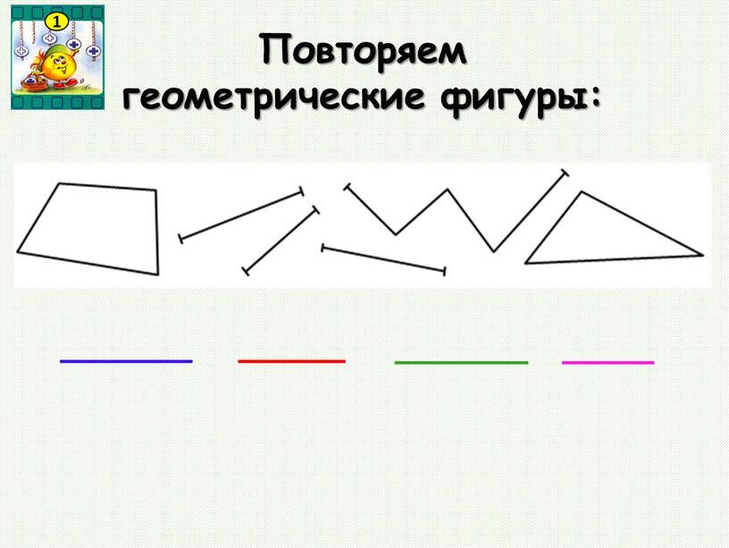 Повторяем геометрические фигуры: