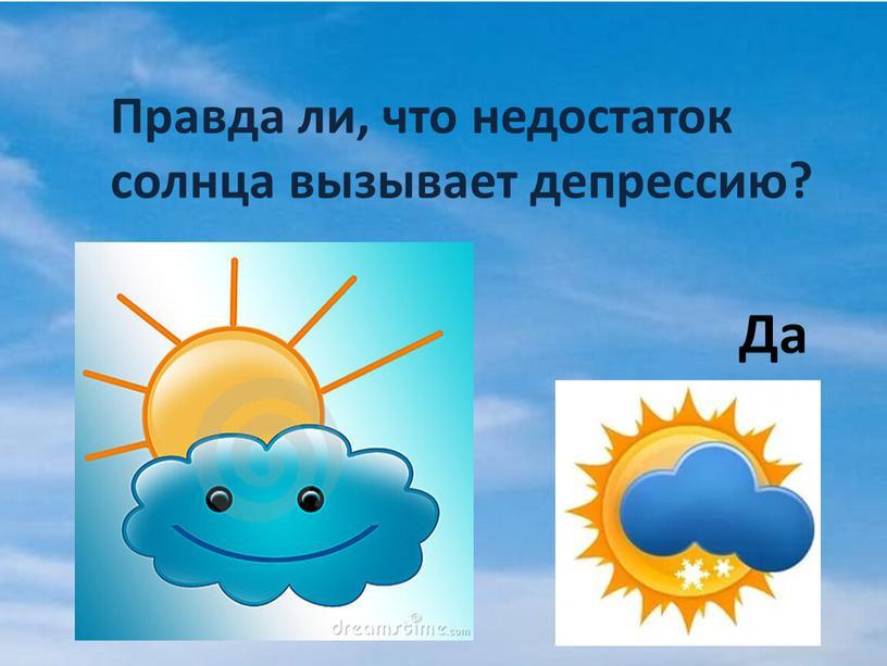 Правда ли, что недостаток солнца вызывает депрессию?