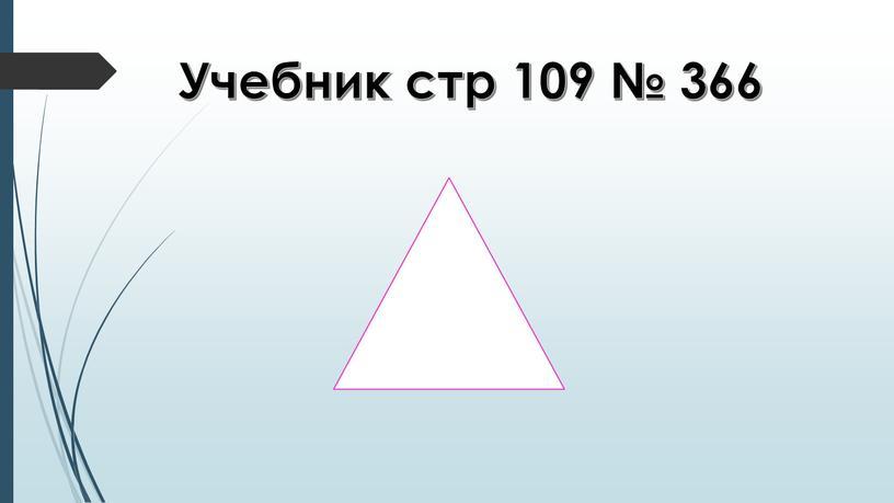 Учебник стр 109 № 366
