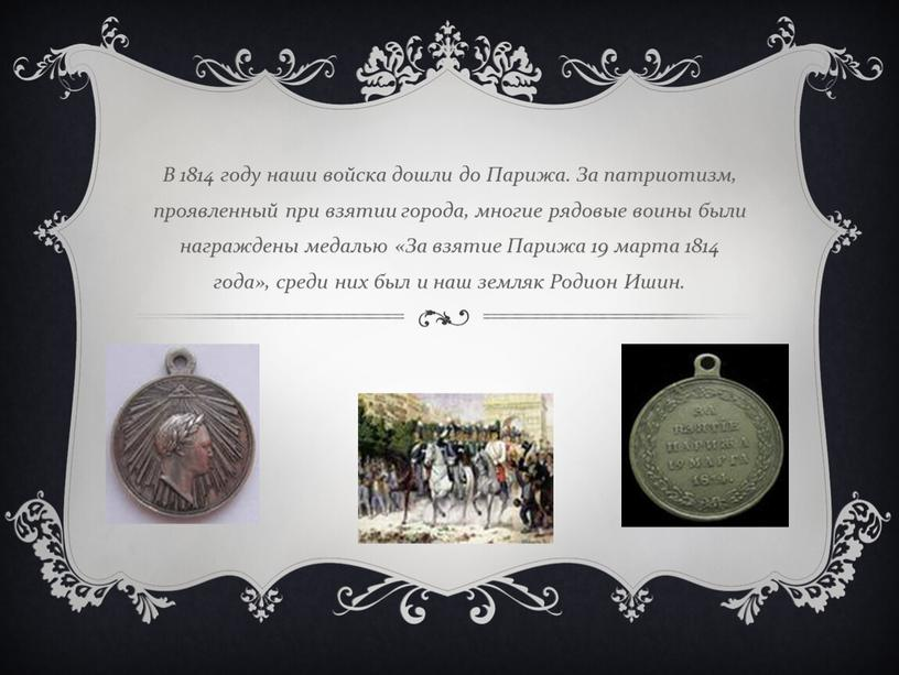 В 1814 году наши войска дошли до