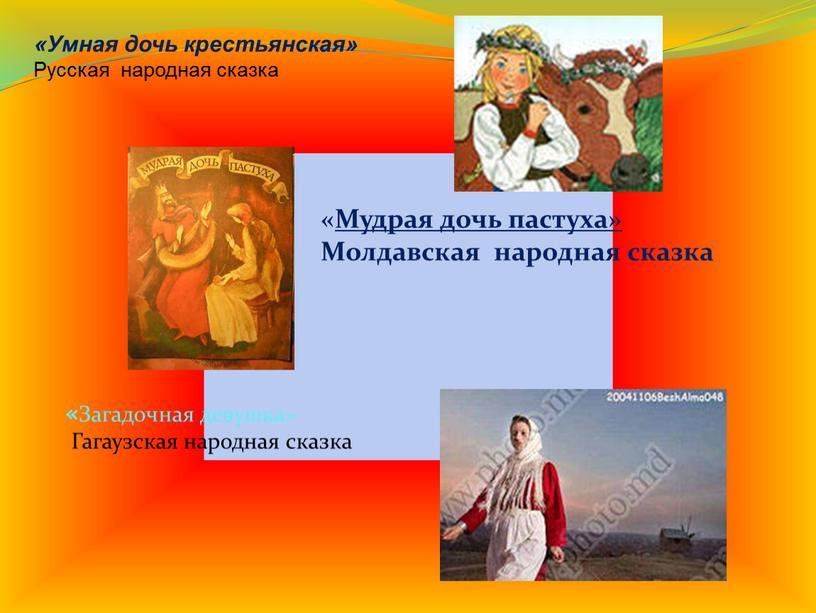 Умная дочь крестьянская» Русская народная сказка «Мудрая дочь пастуха»