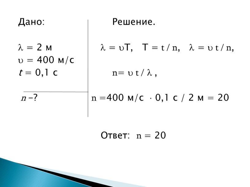 Дано: Решение.  = 2 м  = T,