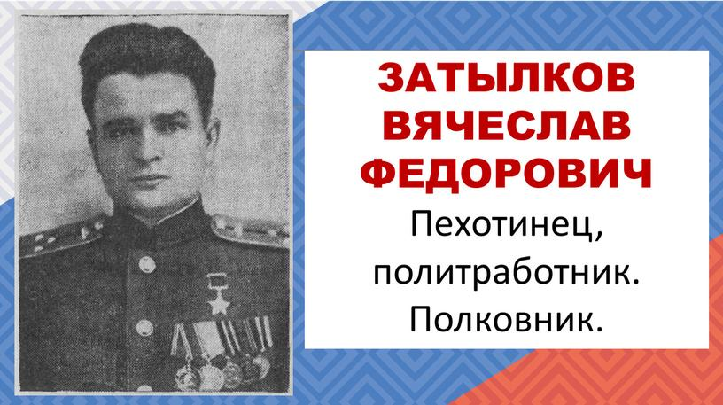 ЗАТЫЛКОВ ВЯЧЕСЛАВ ФЕДОРОВИЧ Пехотинец, политработник