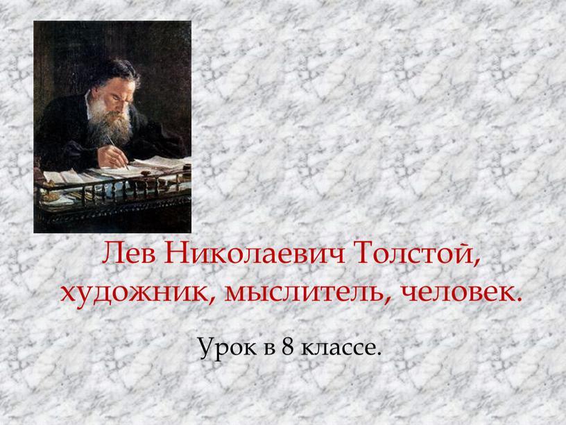 Лев Николаевич Толстой, художник, мыслитель, человек
