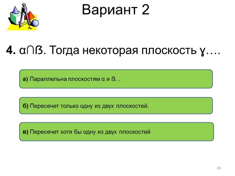 Вариант 2 в) Пересечет хотя бы одну из двух плоскостей а)
