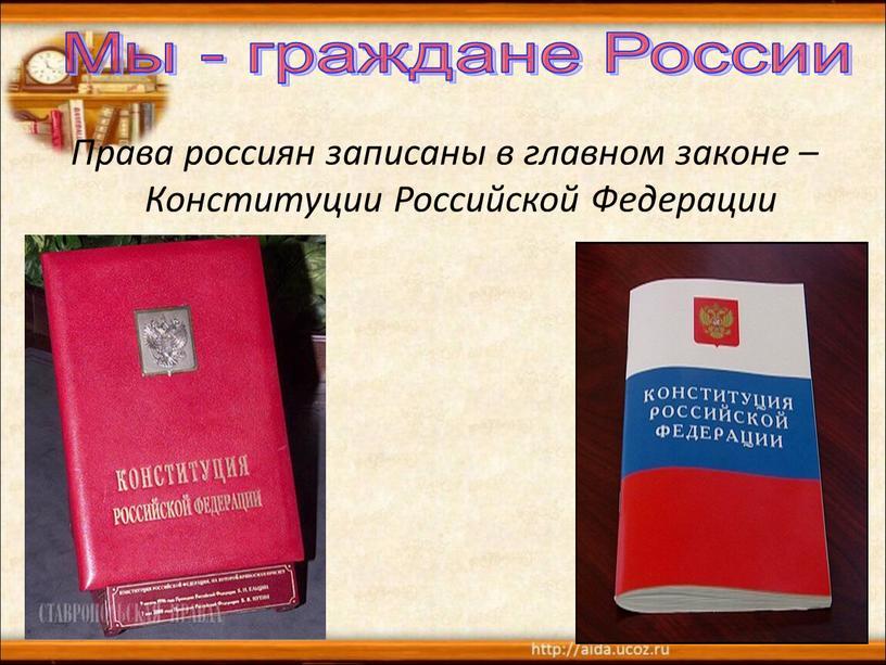 Права россиян записаны в главном законе –