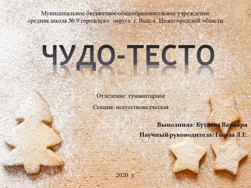 Выполнила: Кутаева Варвара Научный руководитель: