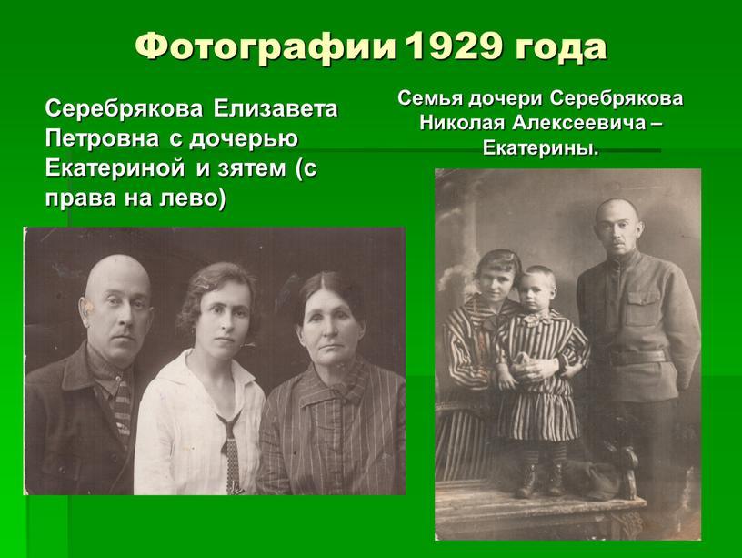 Фотографии 1929 года Серебрякова
