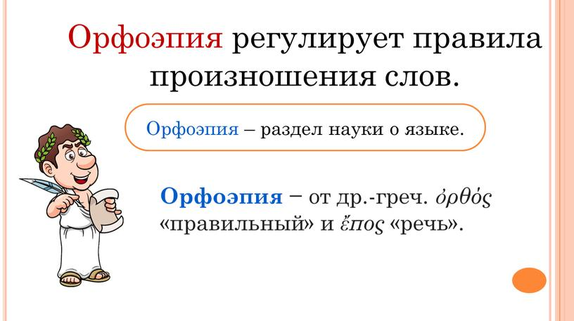 Орфоэпия регулирует правила произношения слов