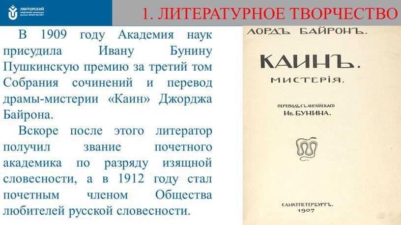 В 1909 году Академия наук присудила