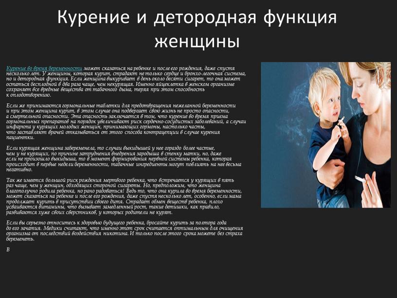 Курение и детородная функция женщины