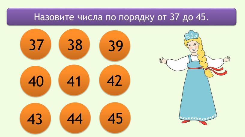 Назовите числа по порядку от 37 до 45