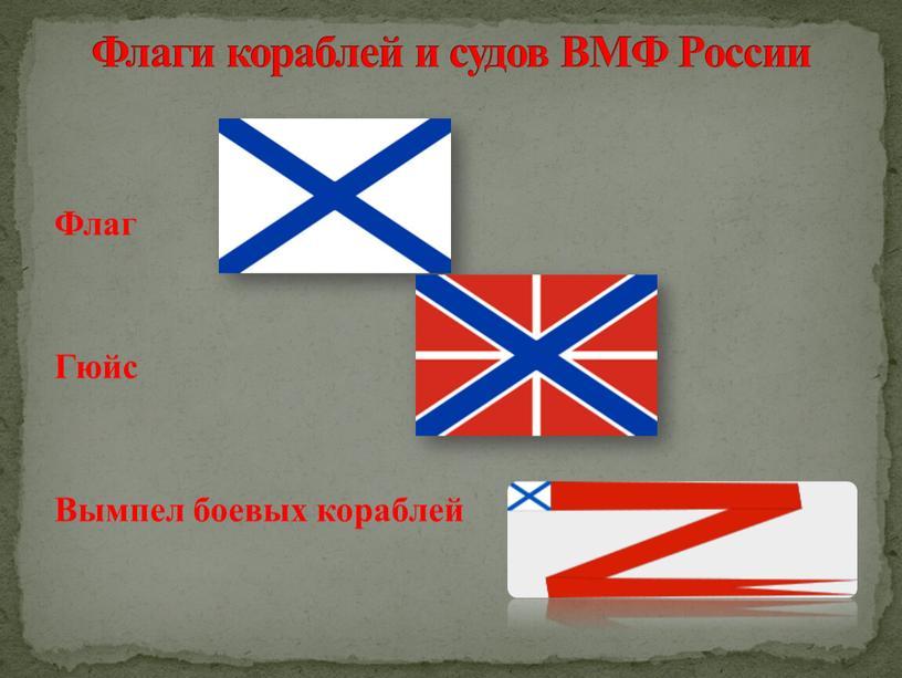 Флаг Гюйс Вымпел боевых кораблей