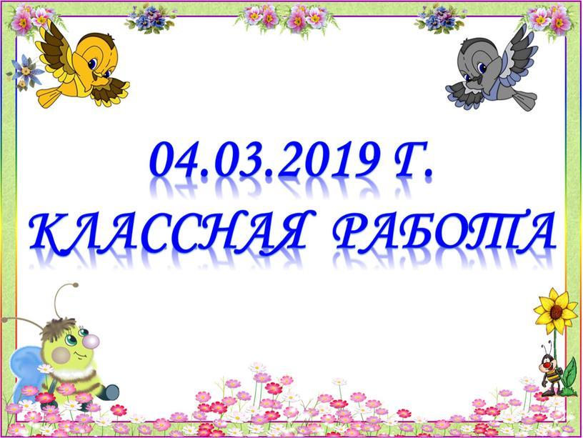 04.03.2019 г. Классная работа