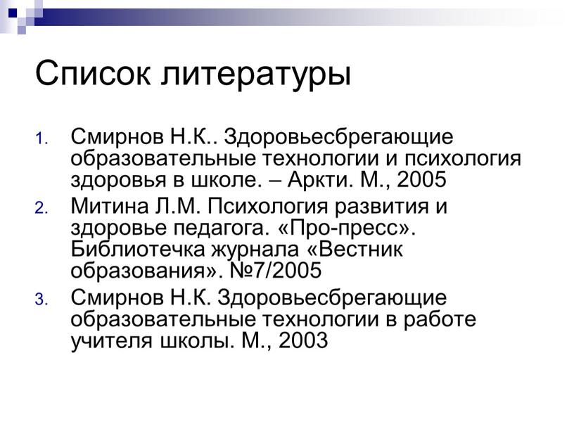 Список литературы Смирнов Н.К.