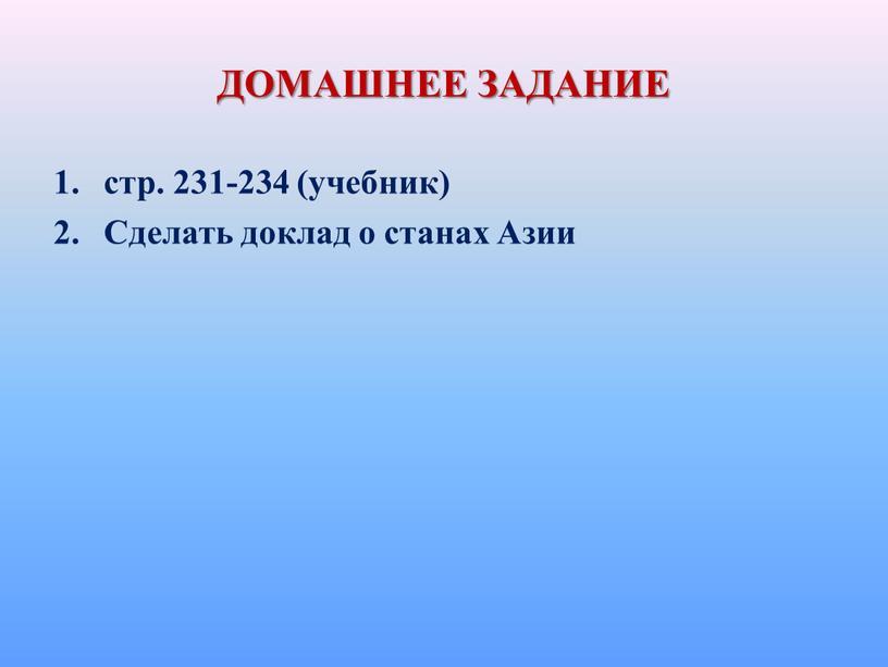 ДОМАШНЕЕ ЗАДАНИЕ стр. 231-234 (учебник)