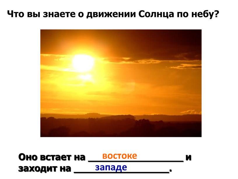 Что вы знаете о движении Солнца по небу?