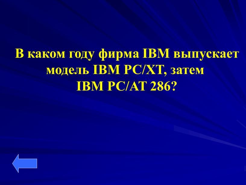 В каком году фирма IBM выпускает модель