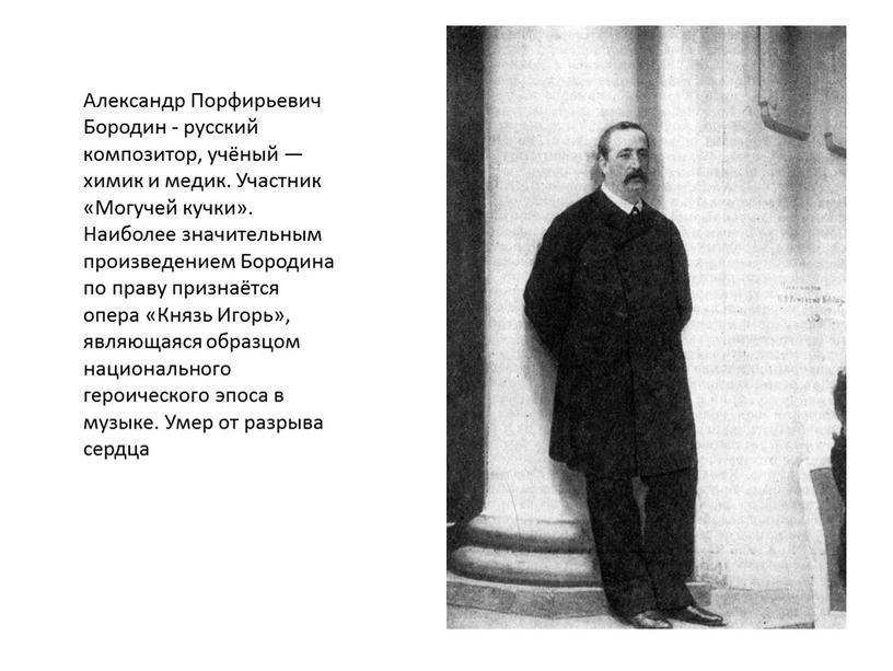 Александр Порфирьевич Бородин - русский композитор, учёный — химик и медик