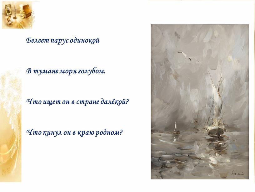 Белеет парус одинокой В тумане моря голубом