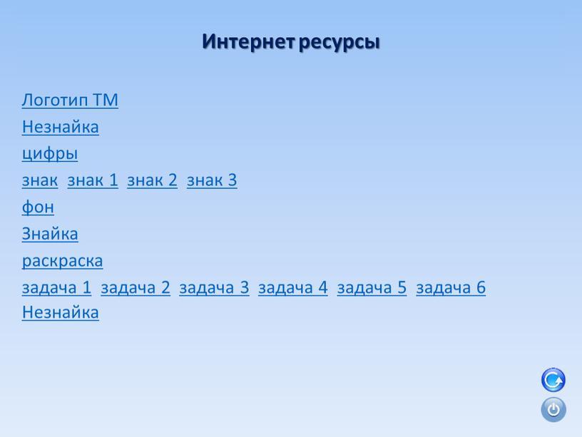 Интернет ресурсы Логотип ТМ Незнайка цифры знак знак 1 знак 2 знак 3 фон