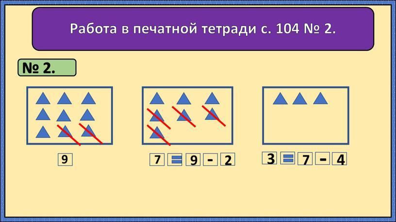Работа в печатной тетради с. 104 № 2