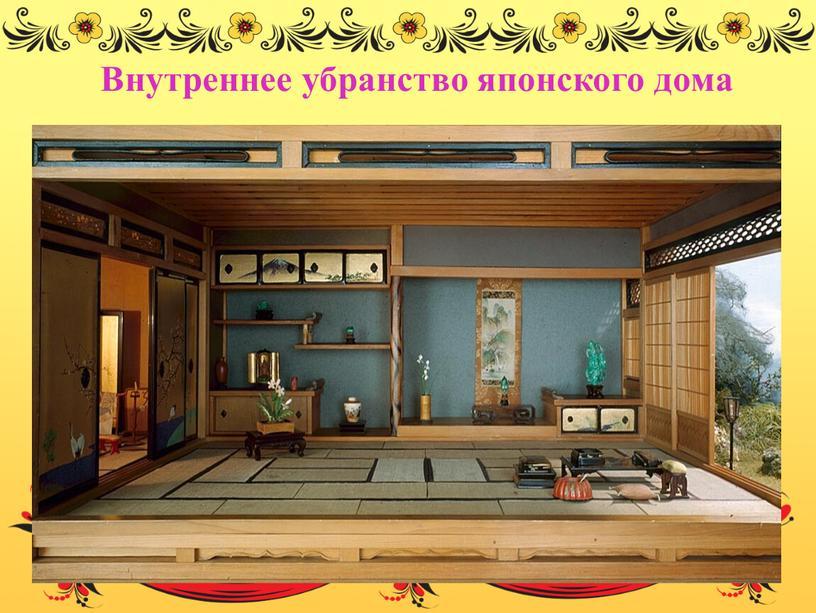 Внутреннее убранство японского дома