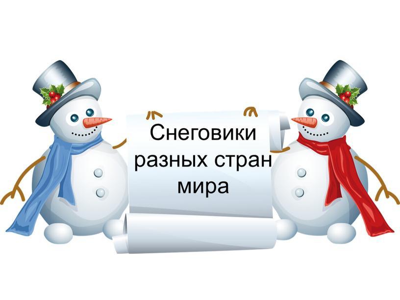 Снеговики разных стран мира