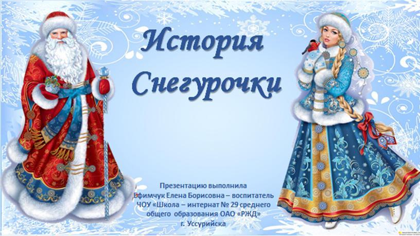 Презентацию выполнила Ефимчук