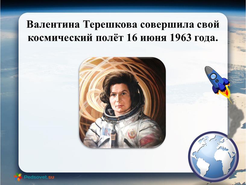 Валентина Терешкова совершила свой космический полёт 16 июня 1963 года
