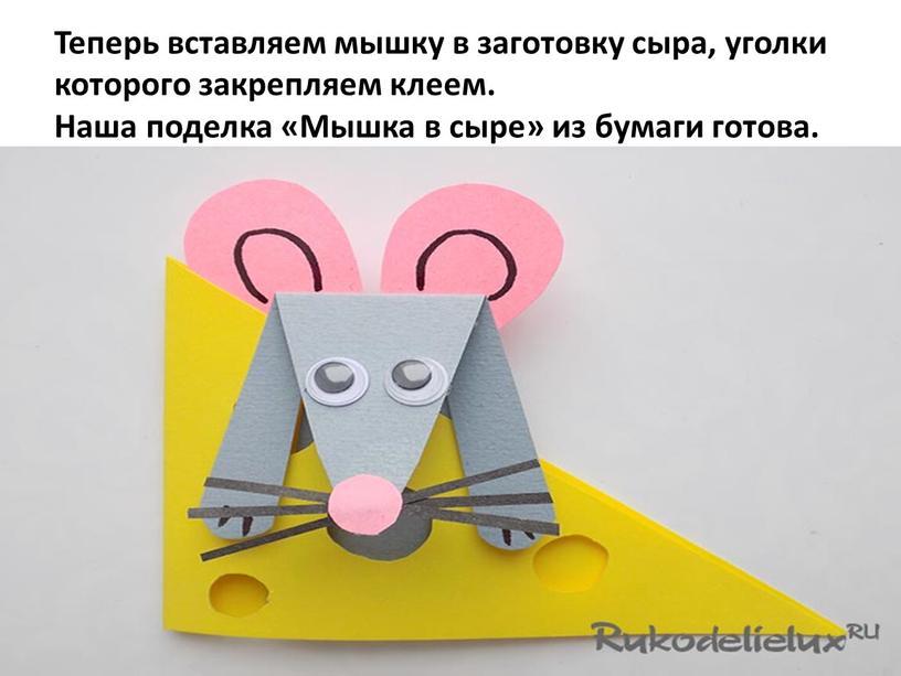 Теперь вставляем мышку в заготовку сыра, уголки которого закрепляем клеем