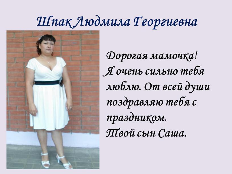 Шпак Людмила Георгиевна Дорогая мамочка!