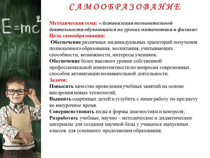 Методическая тема: «Активизация познавательной деятельности обучающихся на уроках математики и физики»
