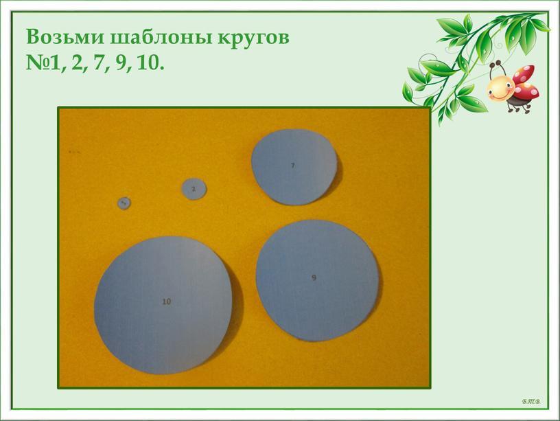 Возьми шаблоны кругов №1, 2, 7, 9, 10