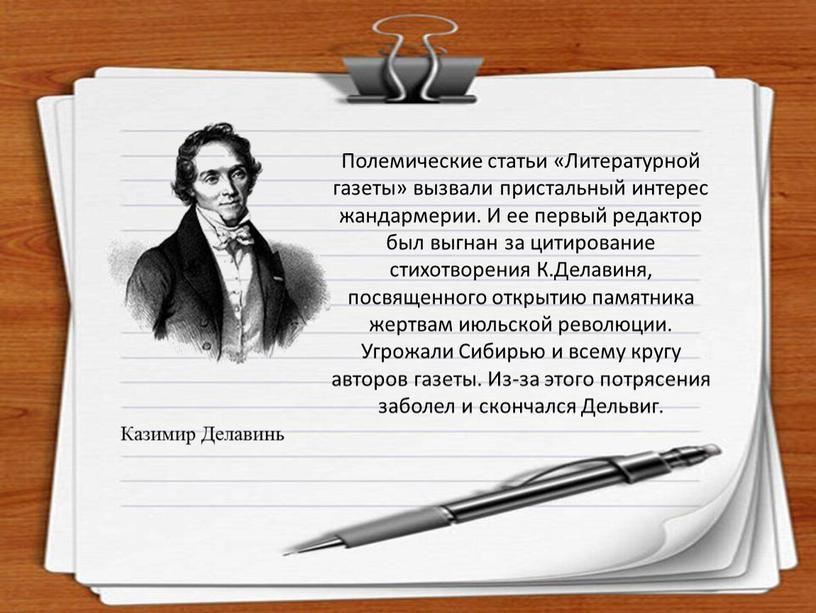 Полемические статьи «Литературной газеты» вызвали пристальный интерес жандармерии