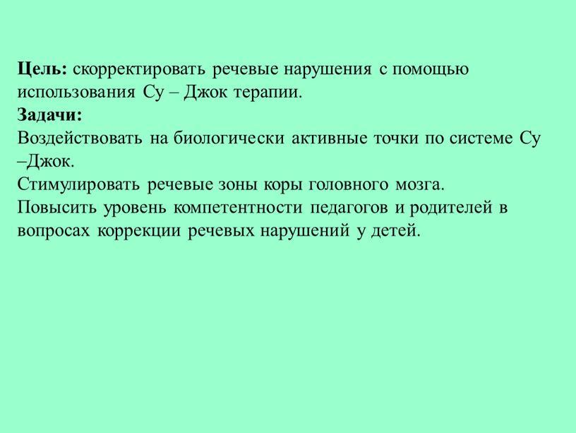 Цель: скорректировать речевые нарушения с помощью использования
