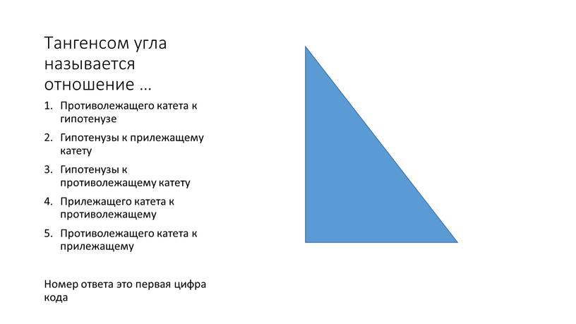 Тангенсом угла называется отношение …