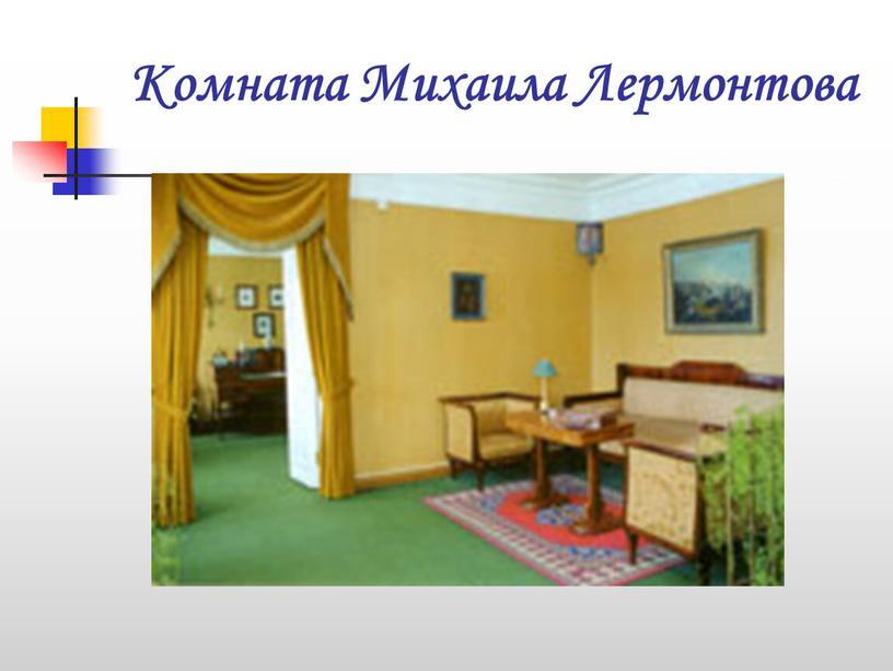 Комната Михаила Лермонтова