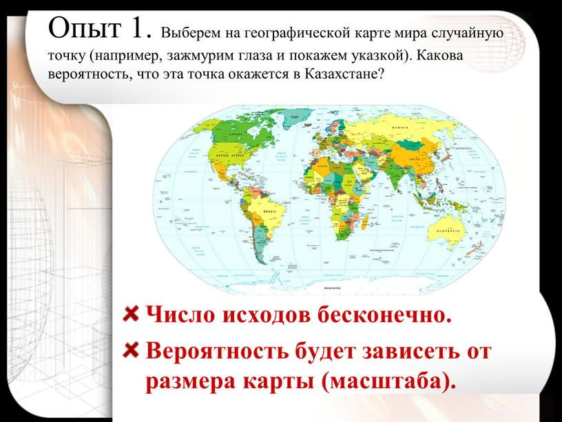 Опыт 1. Выберем на географической карте мира случайную точку (например, зажмурим глаза и покажем указкой)