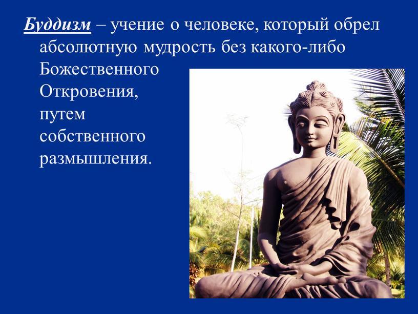 Буддизм – учение о человеке, который обрел абсолютную мудрость без какого-либо