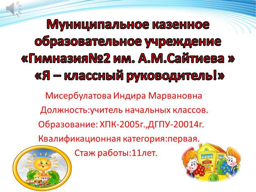 Муниципальное казенное образовательное учреждение «Гимназия№2 им